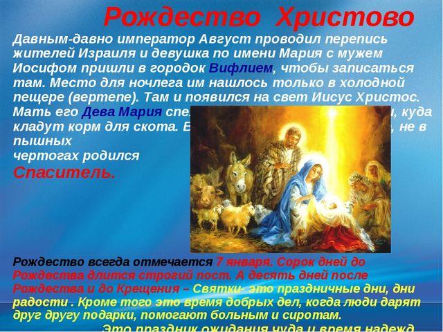 Рождество Христово Давным-давно император Август проводил перепись жителей И...