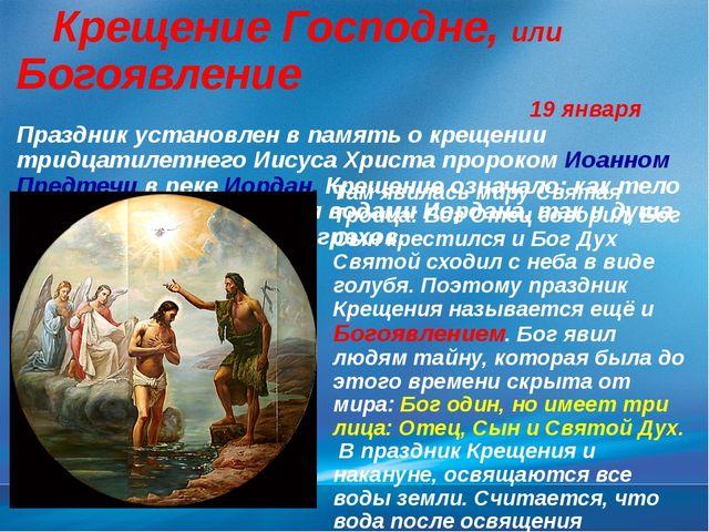 Крещение Господне, или Богоявление 19 января Праздник установлен в память о...