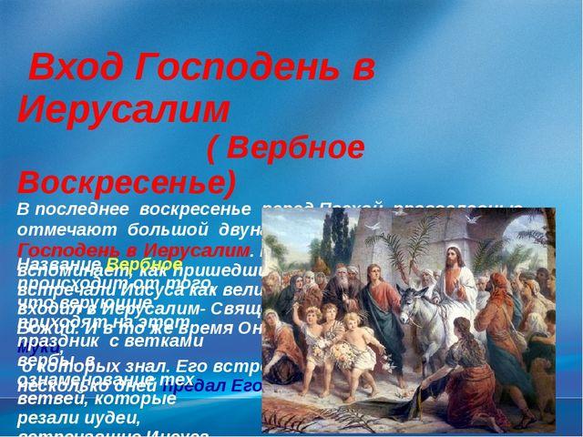 Вход Господень в Иерусалим ( Вербное Воскресенье) В последнее воскресенье пе...