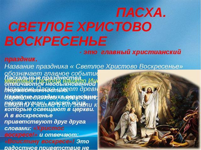 ПАСХА. СВЕТЛОЕ ХРИСТОВО ВОСКРЕСЕНЬЕ - это главный христианский праздник. Наз...