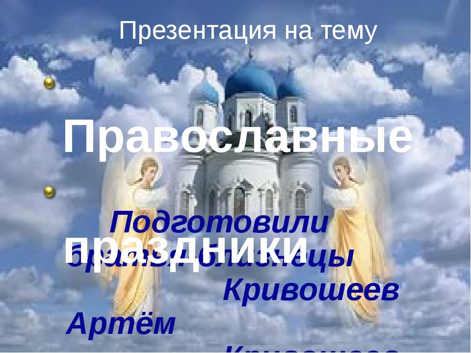 Презентация на тему Подготовили братья-близнецы Кривошеев Артём Кривошеев Ро...