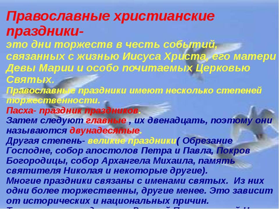 Православные христианские праздники- это дни торжеств в честь событий, связан...