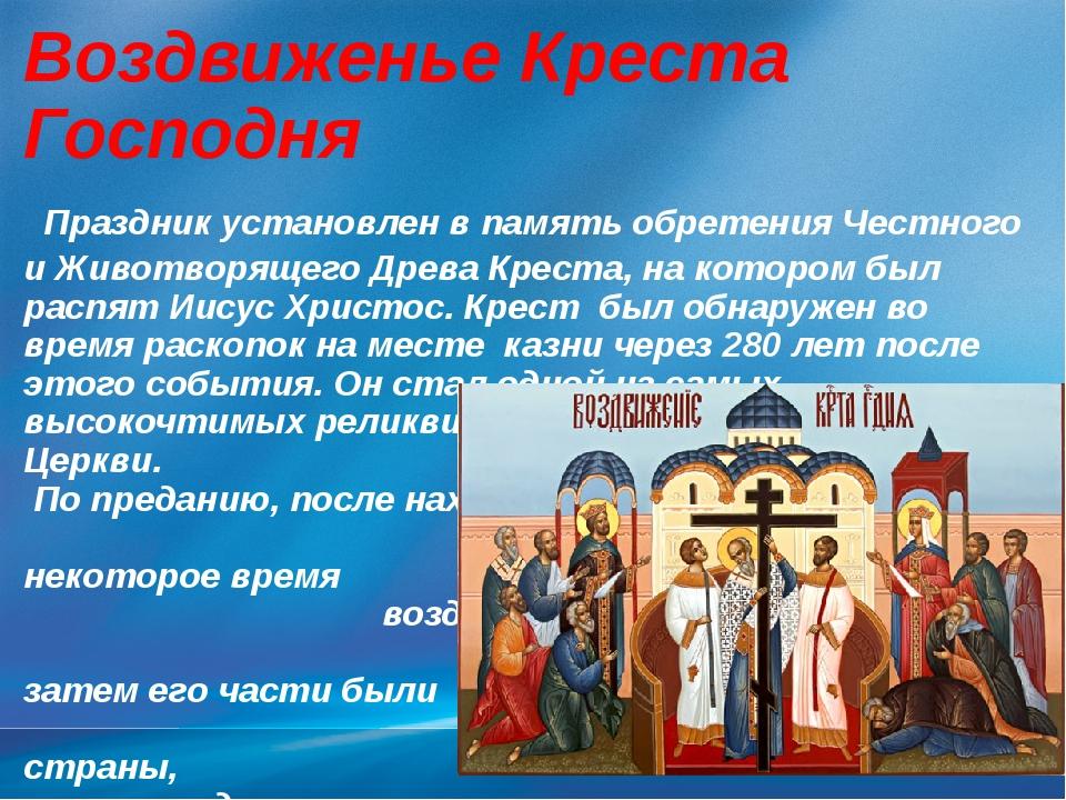 Воздвиженье Креста Господня Праздник установлен в память обретения Честного и...