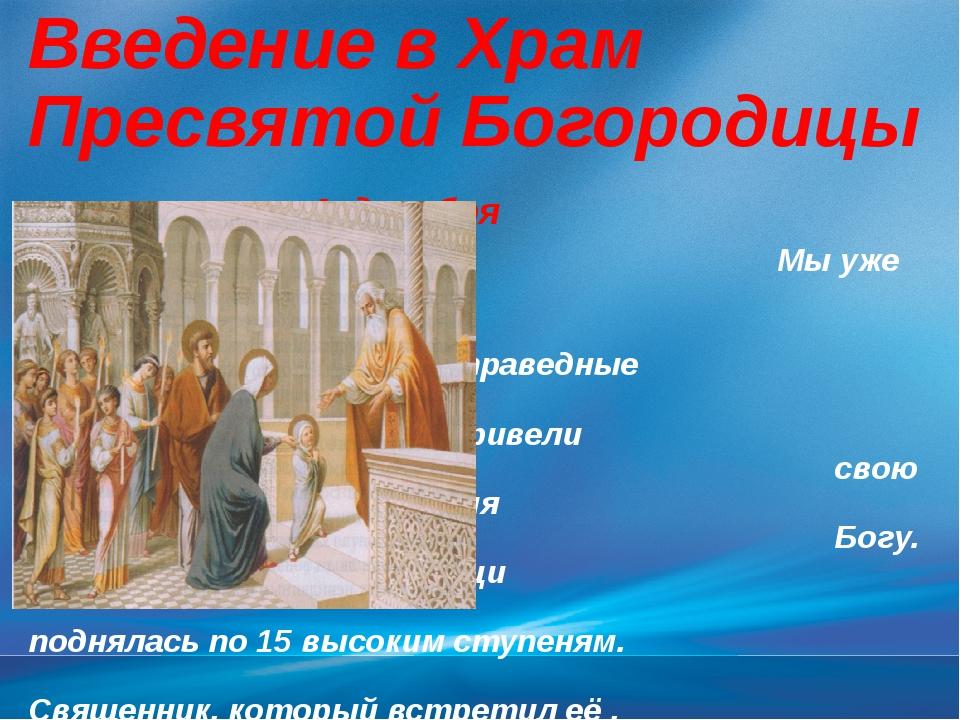 Введение в Храм Пресвятой Богородицы 4 декабря Мы уже говорили, что когда Мар...