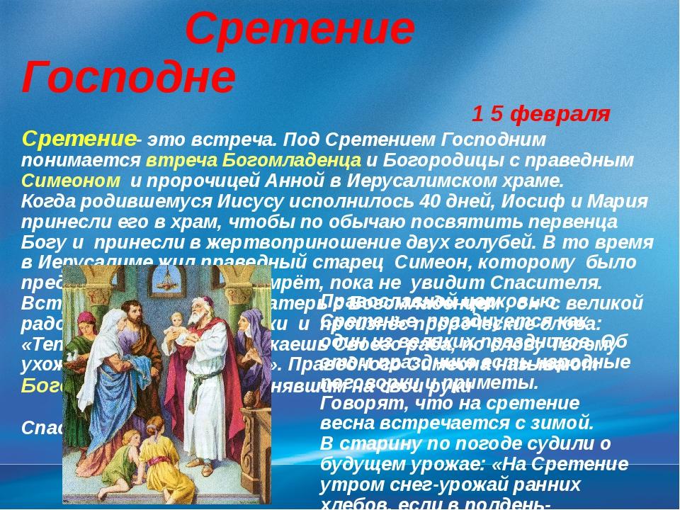 Сретение Господне 1 5 февраля Сретение- это встреча. Под Сретением Господним...