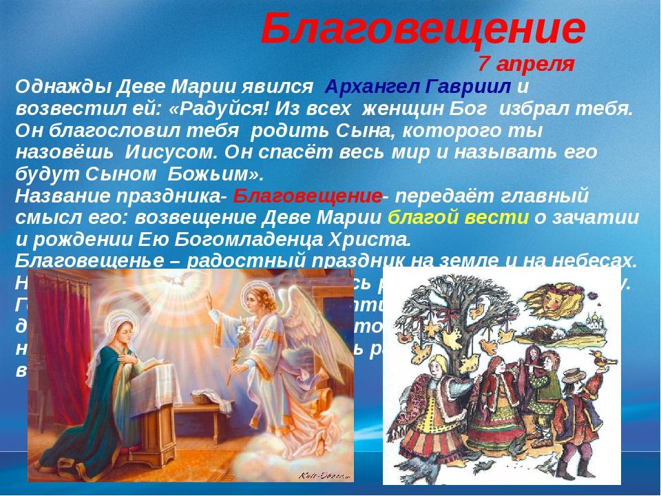 Благовещение 7 апреля Однажды Деве Марии явился Архангел Гавриил и возвестил...
