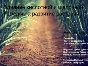Влияние кислотной и щелочной среды на развитие растений Номинация: «Агроэколо