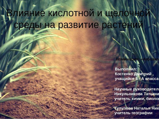 Влияние кислотной и щелочной среды на развитие растений Номинация: «Агроэколо...