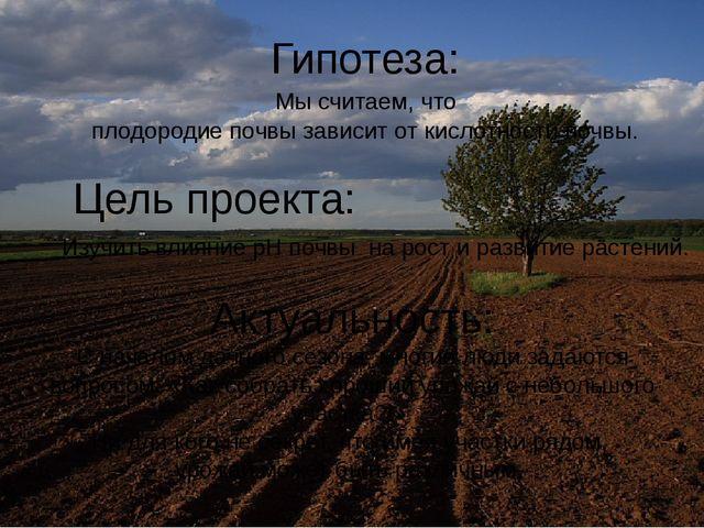 Цель проекта: Изучить влияние рН почвы на рост и развитие растений. Гипотеза:...