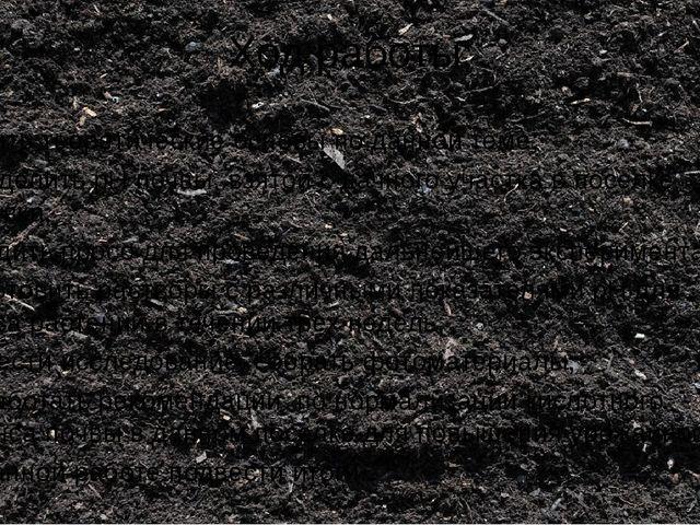 Ход работы: Изучить теоретические основы по данной теме; Определить рН почвы,...