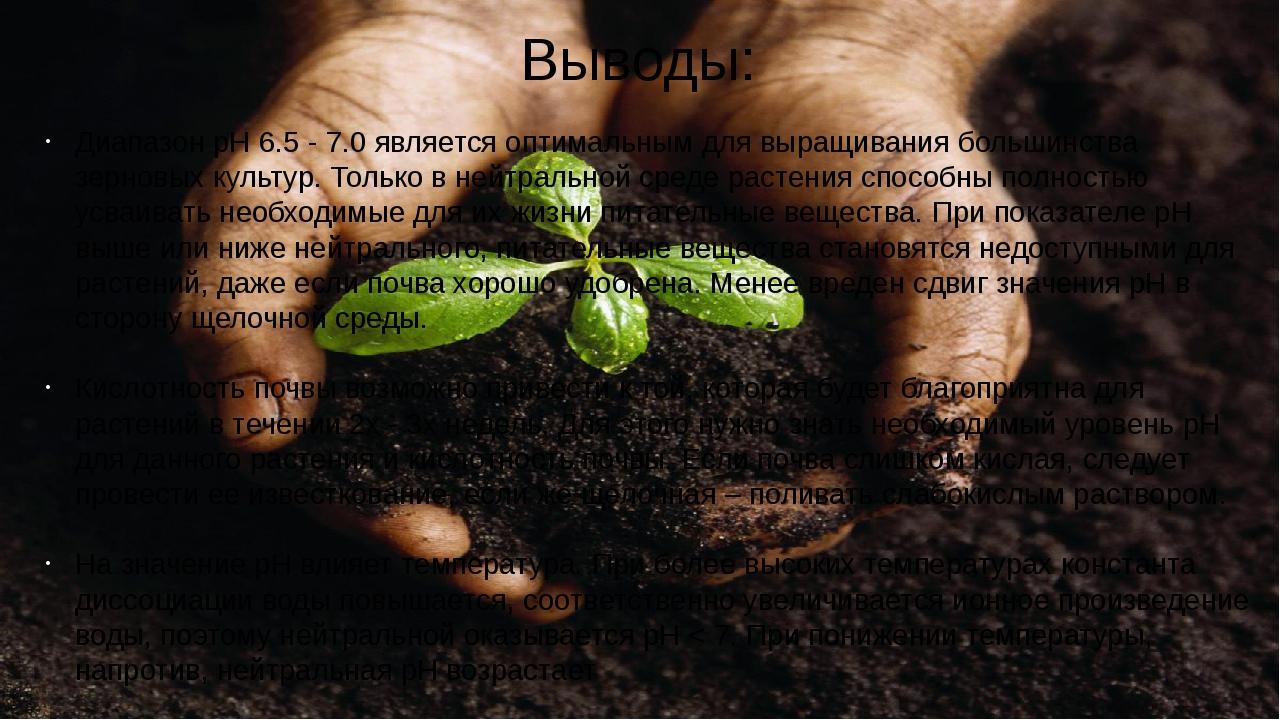 Выводы: Диапазон рН 6.5 - 7.0 является оптимальным для выращивания большинств...
