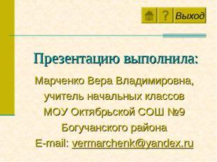Презентацию выполнила: Марченко Вера Владимировна, учитель начальных классов
