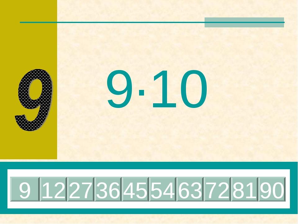 9·10 90 12 27 36 45 54 63 72 81 9