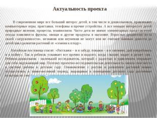 Актуальность проекта В современном мире все больший интерес детей, в том числ