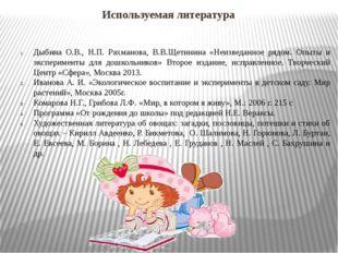 Используемая литература Дыбина О.В., Н.П. Рахманова, В.В.Щетинина «Неизведанн