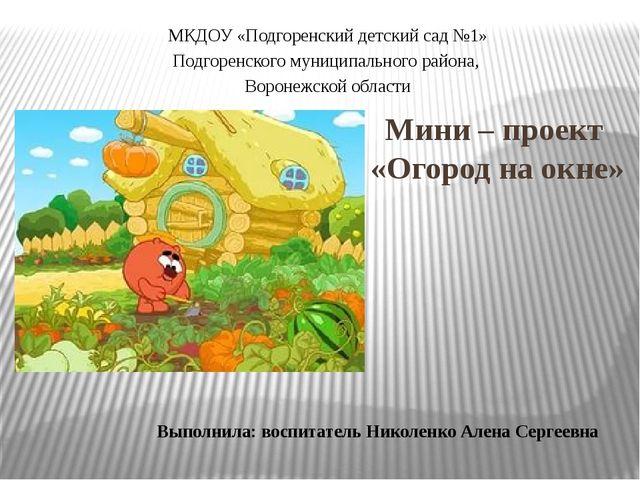Мини – проект «Огород на окне» Выполнила: воспитатель Николенко Алена Сергеев...