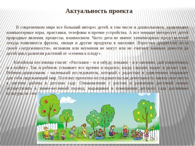 Актуальность проекта В современном мире все больший интерес детей, в том числ...