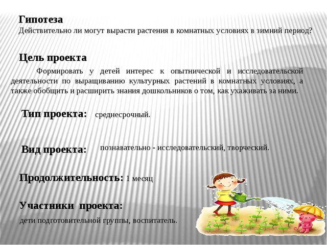 Формировать у детей интерес к опытнической и исследовательской деятельности...