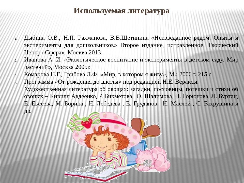Используемая литература Дыбина О.В., Н.П. Рахманова, В.В.Щетинина «Неизведанн...