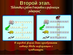 В игровой форме дети преобретают навыки ввода информации с клавиатуры.