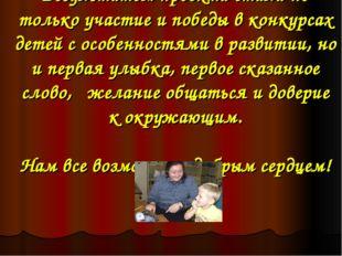 Результатом проекта стали не только участие и победы в конкурсах детей с особ