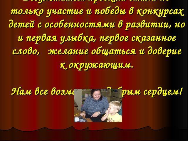Результатом проекта стали не только участие и победы в конкурсах детей с особ...