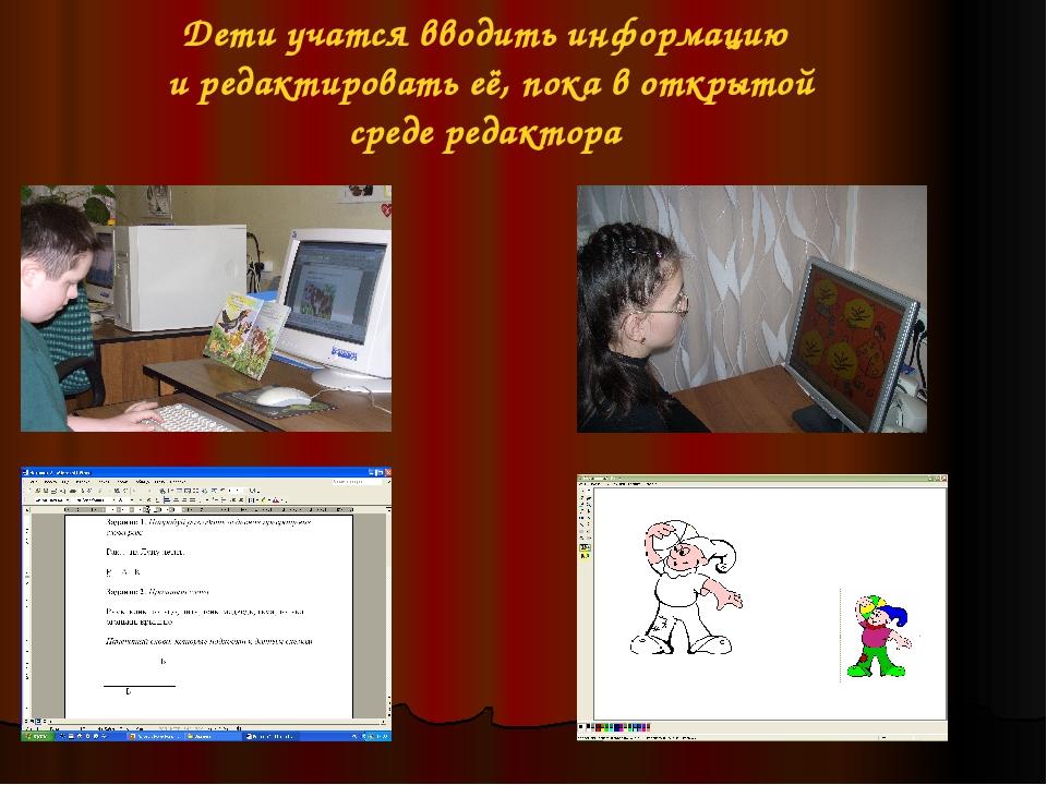 Дети учатся вводить информацию и редактировать её, пока в открытой среде реда...