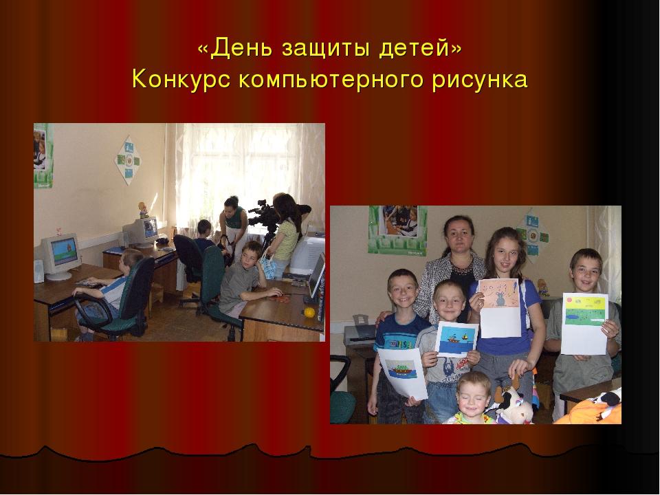 «День защиты детей» Конкурс компьютерного рисунка
