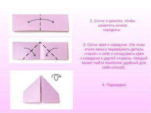2. Согни иразогни, чтобы наметить линию середины. 3. Согни края ксередине.