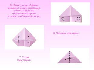 5.. Загни уголки. (Обрати внимание: между сложенным уголком иверхним треугол