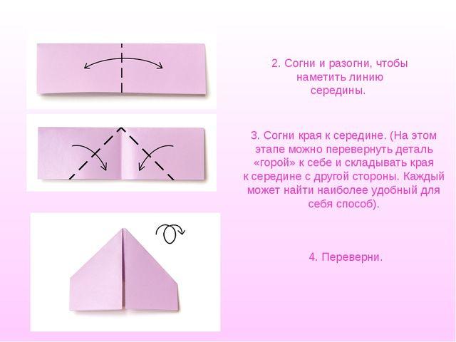 2. Согни иразогни, чтобы наметить линию середины. 3. Согни края ксередине....