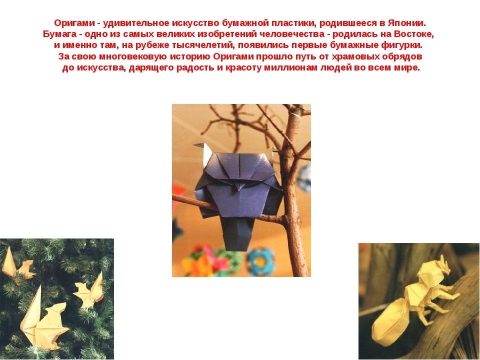 Оригами - удивительное искусство бумажной пластики, родившееся в Японии. Бума...