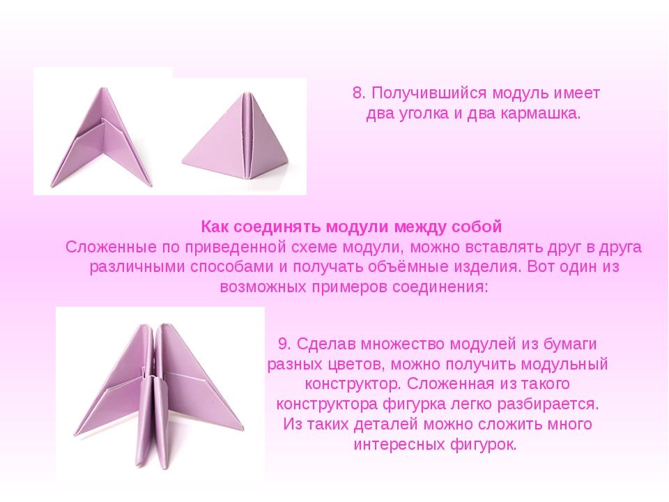 8. Получившийся модуль имеет два уголка идва кармашка. Как соединять модули...