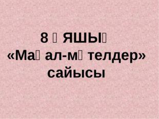 8 ҰЯШЫҚ «Мақал-мәтелдер» сайысы