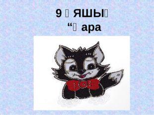 """9 ҰЯШЫҚ """"Қара мысық"""""""