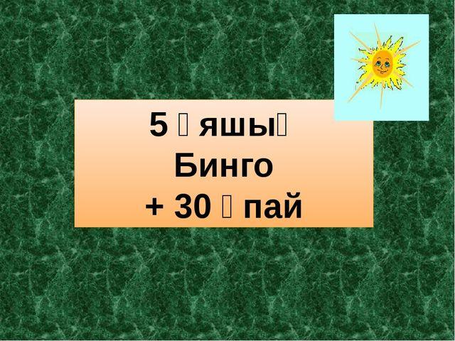 5 ұяшық Бинго + 30 ұпай