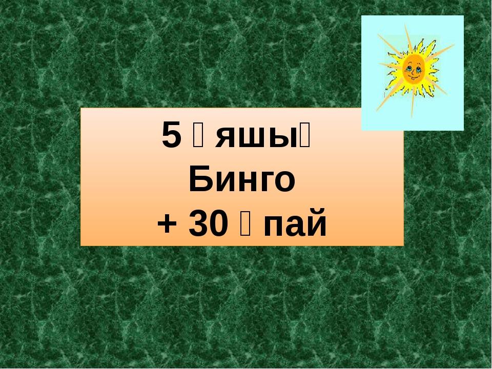 қара ұяшық