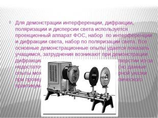 Для демонстрации интерференции, дифракции, поляризации и дисперсии света исп