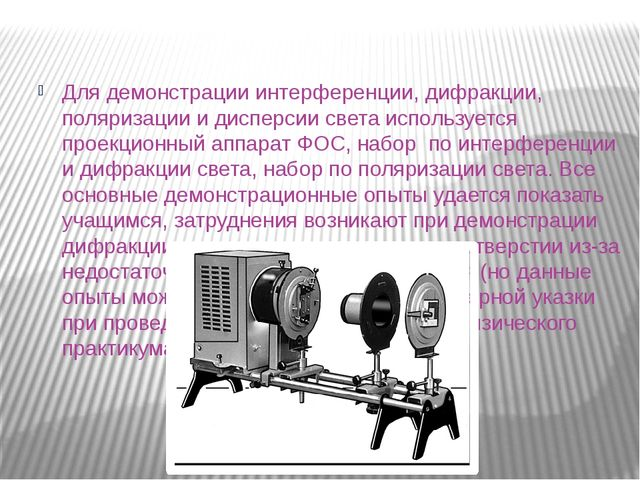 Для демонстрации интерференции, дифракции, поляризации и дисперсии света исп...