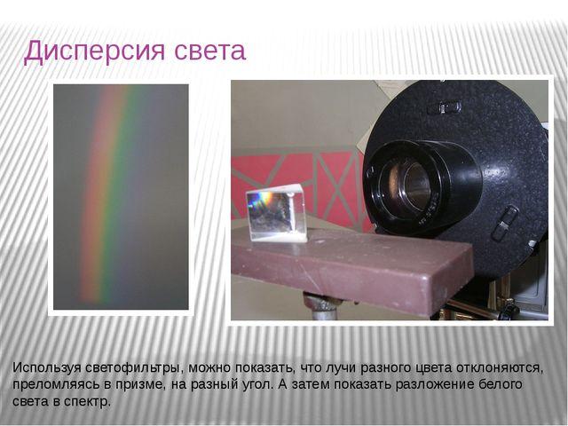 Дисперсия света Используя светофильтры, можно показать, что лучи разного цвет...