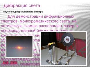 Дифракция света Для получения спектра света, испускаемого нитью электрической