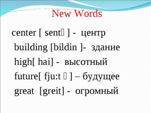 New Words center [ sentә] - центр building [bildin ]- здание high[ hai] - вы