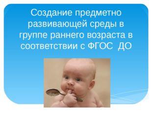Создание предметно развивающей среды в группе раннего возраста в соответствии