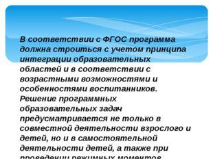 В соответствии с ФГОС программа должна строиться с учетом принципа интеграции