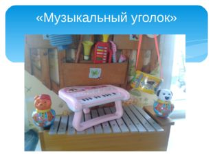 «Музыкальный уголок»