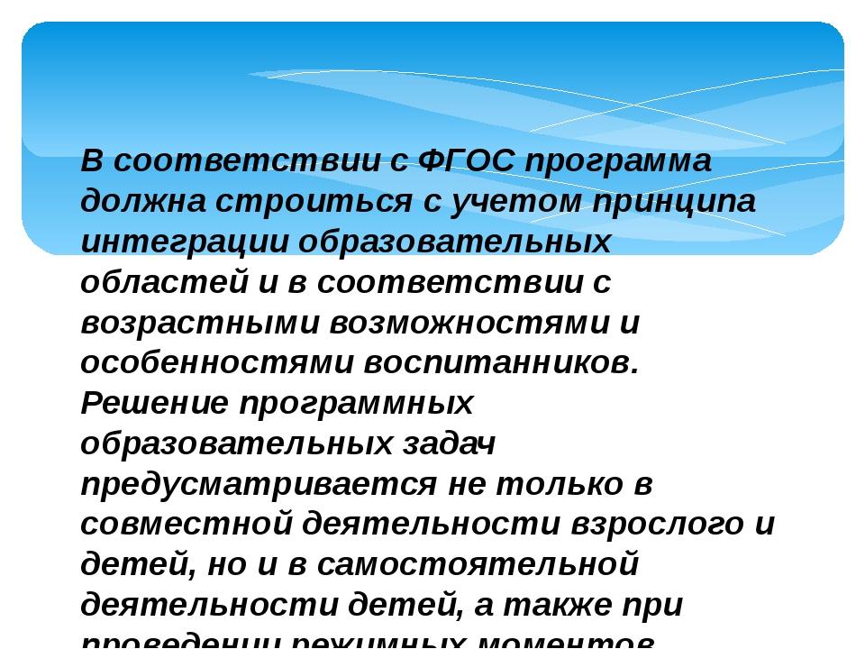 В соответствии с ФГОС программа должна строиться с учетом принципа интеграции...