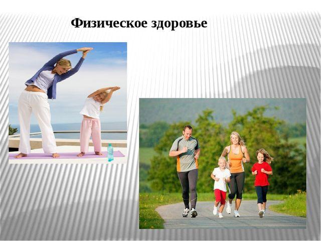 Физическое здоровье