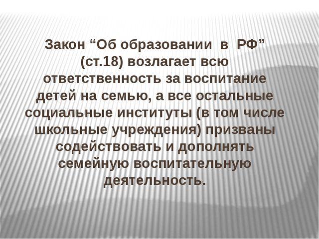 """Закон """"Об образовании в РФ"""" (ст.18) возлагает всю ответственность за воспитан..."""