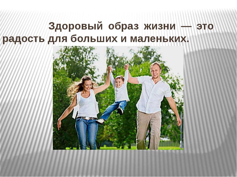 Здоровый образ жизни — это радость для больших и маленьких.