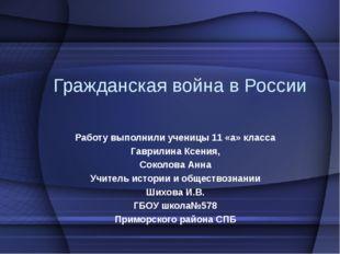 Гражданская война в России Работу выполнили ученицы 11 «а» класса Гаврилина К
